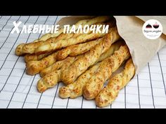 (120) Хлебные палочки К пиву и к первым блюдам Вкуснейшая выпечка в домашних условиях Bread sticks to - YouTube
