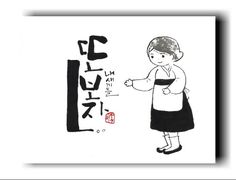 엄마라는 단어는 항상 애잔하지요...수묵으로 간단하게 그려보았습니다. Doodles, Snoopy, Comics, Blog, Fictional Characters, Korean, Calligraphy, Lettering, Korean Language
