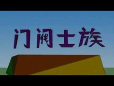 门阀士族概念(视频1) - YouTube