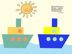 Аппликация пароходик Transportation, Diagram, Chart