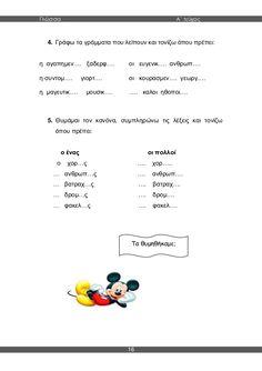 γλώσσα β΄ δημοτικού α΄τεύχος Special Education, Greek, Words, School, Greek Language, Schools