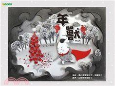 年獸 - by Zhu Huiying Christmas Ornaments, Holiday Decor, Illustration, Home Decor, Xmas Ornaments, Homemade Home Decor, Christmas Jewelry, Illustrations, Christmas Baubles