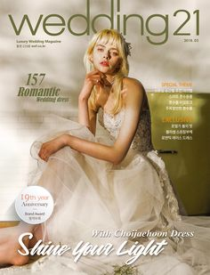 [월간웨딩21] 최재훈웨딩과 함께한 3월호를 기대하세요! 9 Year Anniversary, Luxury Wedding, Romantic, Wedding Dresses, Gardening, Bride Dresses, Bridal Gowns, Weeding Dresses, Lawn And Garden