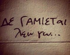 Find images and videos about quote, greek quotes and greek on We Heart It - the app to get lost in what you love. Graffiti Quotes, Night On Earth, Jokes Photos, Live Laugh Love, Greek Quotes, Favim, In Writing, Slogan, Favorite Quotes