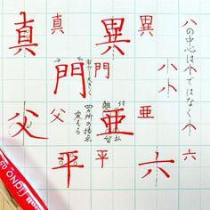 活字で左右対称の字(共、買、穴、亜、口など)は、手書きでは左右対称にはならないです。 カタカナのハや漢字の八も。 . . #たぶん #いつもたぶん #字#書#書道#ペン習字#ペン字#ボールペン #ボールペン字#ボールペン字講座#硬筆 #筆#筆記用具#手書きツイート#手書きツイートしてる人と繋がりたい#文字#美文字 #calligraphy#Japanesecalligraphy