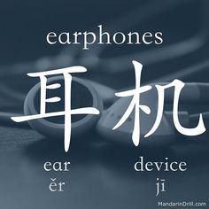 #earphones #mandarin #chinese