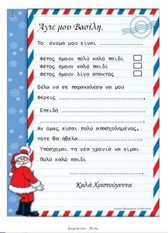 Γράμμα στον Άγιο Βασίλη Christmas Mood, Christmas Balls, Christmas 2019, Xmas, Preschool Class, Kindergarten Activities, Craft Activities, Santa Crafts, Christmas Crafts For Kids