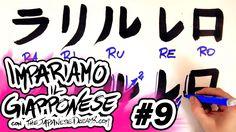 Impariamo il Giapponese #09 - Katakana  RA RI RU RE RO - Lezioni di Scrittura - http://www.thejapanesedreams.com/impariamo-il-giapponese-09-katakana-ra-ri-ru-re-ro-lezioni-di-scrittura/