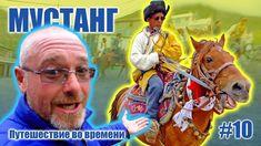 """Фестиваль """"Яртунг"""" - скачки горцев на лошадях. МУСТАНГ: Путешествие во в..."""