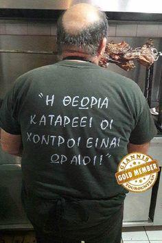 Kai, Greek, Jokes, Funny, Mens Tops, T Shirt, Supreme T Shirt, Tee Shirt, Husky Jokes