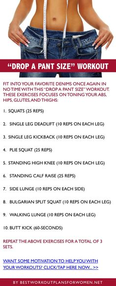 """Drop a pant size"" workout - Want some motivation to help you wish your workouts? Click here now: http://www.bestworkoutplansforwomen.net/free-fitness-motivational-quotes-ebook"