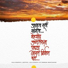 Marathi Calligraphy, Calligraphy Quotes, Caligraphy, Me Quotes, Motivational Quotes, Qoutes, Cute Couple Drawings, Marathi Quotes, Beautiful Girl Photo