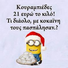 """Be the CEO of your own life - Reroute Lifestyle"" Greek Memes, Funny Greek Quotes, Funny Quotes, Wise Quotes, Motivational Quotes, Optimist Quotes, Clever Quotes, Funny Captions, Minions Quotes"