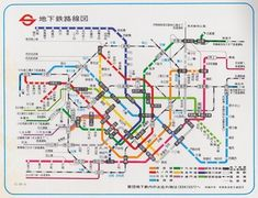 路線図で変遷を追ってみよう:まさぼうの「つれづれてます」:SSブログ Transportation Logo, Tokyo Subway, Metro Map, Subway Map, Travel Illustration, Information Graphics, Map Design, Train Station, Travel Posters