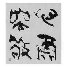 書道展ナビ:作品ライブラリ