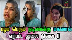 பழம் பெரும் நடிகைக்கு மகனால் ஏற்பட்ட அவல நிலை !!  Tamil Cinema News   - ...