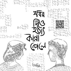 Bengali Poems, Bengali Art, Typography Alphabet, Typography Fonts, Sad Wallpaper, Wallpaper Quotes, Love Quotes In Bengali, Abstract Pencil Drawings, Bangla Love Quotes