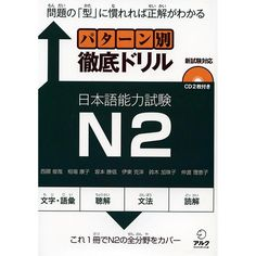 JLPT N2 Comprehensive Exam Exercises (Tettei Drill)