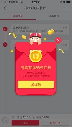 Game Ui Design, App Design, Pop Up App, Gui Interface, Mobile Banner, Chinese New Year Design, Website Design Layout, Mobile Ui Design, Ui Design Inspiration
