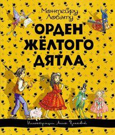 Екатерина мурашова книга дети-тюфяки и дети-катастрофы – скачать.
