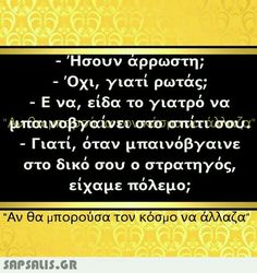 Funny Greek, Funny Times, Magic Words, Greek Quotes, Have Some Fun, Just For Laughs, Funny Photos, Laugh Out Loud, True Stories