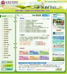 台南國稅局版型標案設計