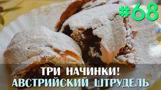 Австрийский штрудель является утончённым блюдом и, хотя он напоминает такие восточные сладости, как погача и пахлава, у него есть свой неповторимый вкус, который присущ именно блюдам Австрии. Попробуйте и вы приготовить один из штруделей и порадовать себя и ваших близких удивительно вкусной и изысканной выпечкой! Рецепт смотрите на сайте: http://7stm.org/slavic/?p=297