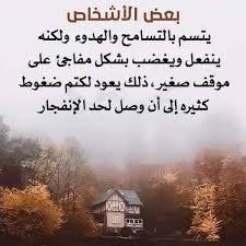 Image Result For كلام له معنى Arabic Words Wisdom Arabic Quotes