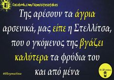 😂😂😂😂😂😂 Funny Greek Quotes, Funny Quotes, Love Words, Funny Images, Just In Case, Haha, Jokes, Relationship, Common Sense