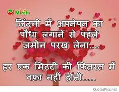 Hindi Amazing Quotes About Life And Love - Best Quote Picture In The Word What Love Is Quotes, Love Quotes With Images, Love Quotes In Hindi, Love Life Quotes, Best Love Quotes, Fact Quotes, Amazing Quotes, Facebook Quotes About Life, Capture Quotes