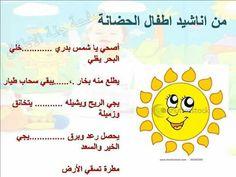 27 Best اناشيد اطفال Images Islam For Kids Learning Arabic