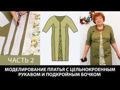 Моделирование платья с цельнокроеным рукавом подкройным бочком и вставками из другой ткани Часть 2 - YouTube