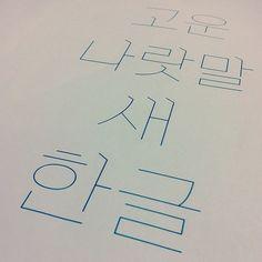 고운 나랏말 새 한글, 2013 - 디지털 아트 Typography Logo, Art Logo, Typography Design, Logos, Typography Letters, Lettering, Typo Poster, Information Visualization, Korean Design