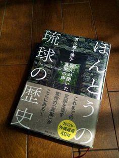 ほんとうの琉球の歴史〜神人が聞いた真実の声〜(著:渡久地十美子)