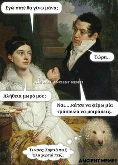 Funny Greek Quotes, Funny Quotes, Ancient Memes, Funny Pictures, Jokes, Lol, Humor, Inspiration, Haha