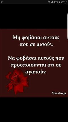 Σωστό..... Greek Quotes, Wise Quotes, So True, Wisdom, Messages, Sayings, Words, Truths, Angel