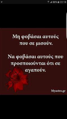 Σωστό..... Greek Quotes, Wise Quotes, So True, Picture Quotes, Wisdom, Messages, Sayings, Words, Truths
