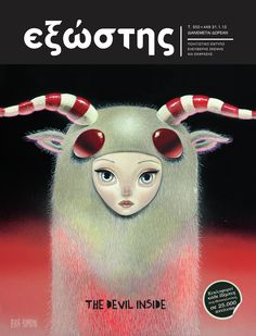 #issue949 #new #season #issue #cover #exostis #weekly #free #press #thessaloniki #greece #exostispress #social #culture #society #thedevilinside #exostismedia #2013 www.exostispress.gr @exostis_press The Devil Inside, Thessaloniki, Cover Pages, Greece, Culture, Seasons, Greece Country, Seasons Of The Year