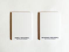 相続専門SALON『HIMEJI SOUZOKU.』『OKAYAMA SOUZOKU.』を設立した「税理士法人 松岡・野田コンサルティング」様のロゴ・名刺・封筒などのデザインツールを制作