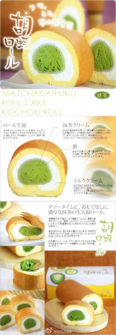 Matchadaifuku - looks like green tea ice center with mochi around it and then white icing maybe and yellow cake outside. LOOKS DELISH! Japanese Cake, Japanese Sweets, Baby Food Recipes, Cake Recipes, Cooking Recipes, Jelly Roll Cake, Swiss Roll Cakes, Tea Snacks, Patterned Cake