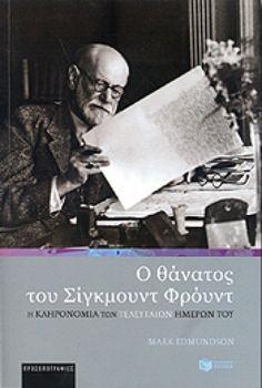 Ο  ΘΑΝΑΤΟΣ ΤΟΥ ΣΙΓΚΜΟΥΝΤ ΦΡΟΥΝΤ Sigmund Freud, Books, Movie Posters, Movies, Libros, Film Poster, Films, Book, Movie