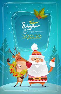 اكتب اسمك على بابا نويل 2021 اطلب تصميم Papa Noel مجانا Papa Noel Christmas Ornaments Noel