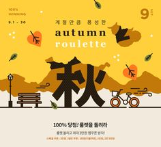 Web E, Promotional Design, Event Page, Banner Design, Mobile App, Typography, Layout, Autumn, Graphic Design