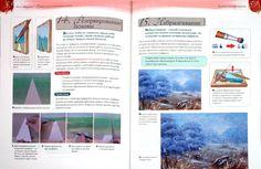 Иллюстрация 1 из 29 для Самоучитель по рисованию гуашью: экспресс-курс: учимся…