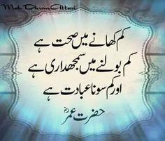 Hazrate Umar, Aqwal e Zareen Hadith Quotes, Imam Ali Quotes, Allah Quotes, Muslim Quotes, Religious Quotes, Urdu Quotes, Beautiful Islamic Quotes, Islamic Inspirational Quotes, Islamic Qoutes