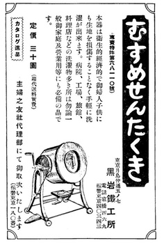 kyokounokoukoku:  「むすめせんたくき」広告。 山崎敏一著『新式衣類洗濯法全集』(主婦之友社、1927年)掲載のもの。手廻し式の洗濯機。 Japanese old washing machine Japanese Old a washing machine Musume-Sentakuki