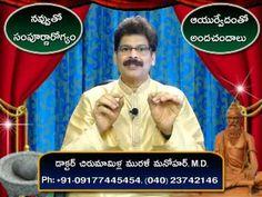Good Smile | Ayurveda Beauty Secrets in Telugu | Dr. Murali Manohar Chir...