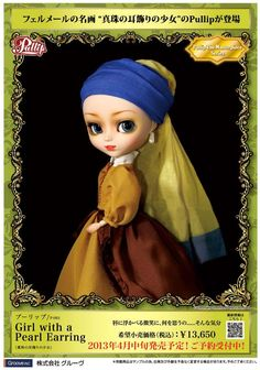 You've seen her in the 16th century Dutch painting. Now you can buy the Action Figure! - Girl with a Pearl Earring ;-) -【送料無料!】【ポイント10倍!】【5%OFF!】 Pullip プーリップ Girl with a Pearl Earring 真珠の耳飾りの少女 GROOVE グルーヴ