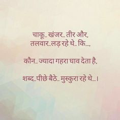 what a line yll.really words can kill anyone. Shyari Quotes, Desi Quotes, Hindi Quotes On Life, True Quotes, Words Quotes, Qoutes, Sayings, Deep Words, True Words