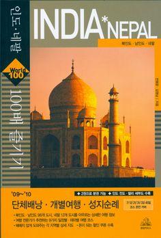 [인도·네팔 100배 즐기기] 전명윤 / 이 책은 수천 개의 얼굴을 지닌, 세계 변화 중심에 선 나라 <인도>와 이웃 나라 <네팔>에 대한 여행 가이드북으로, 2008년 4월까지 수집한 정보를 바탕으로 하고 있다. 북인도와 남인도 96개 도시와 네팔의 12개 도시를 아우르는 방대한 여행 정보를 상세하면서 풍부하게 제공한다.     특히 <9가지 인도+네팔 여행 루트>와 <도시별 Best Course>를 통해 해당 지역을 여행하는데 필요한 최소한의 기간 및 비용, 주의 사항 등을 알려주어 초보자도 쉽게 여행할 수 있게 도와주며, 여행자 특성에 맞게 '맞춤 여행'도 계획할 수 있다. 또한 상세 지도를 제공하여 여행자들이 헤매지 않고 여행을 즐길 수 있게 도와준다.